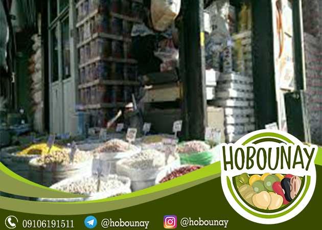 فروش عمده حبوبات اصفهان