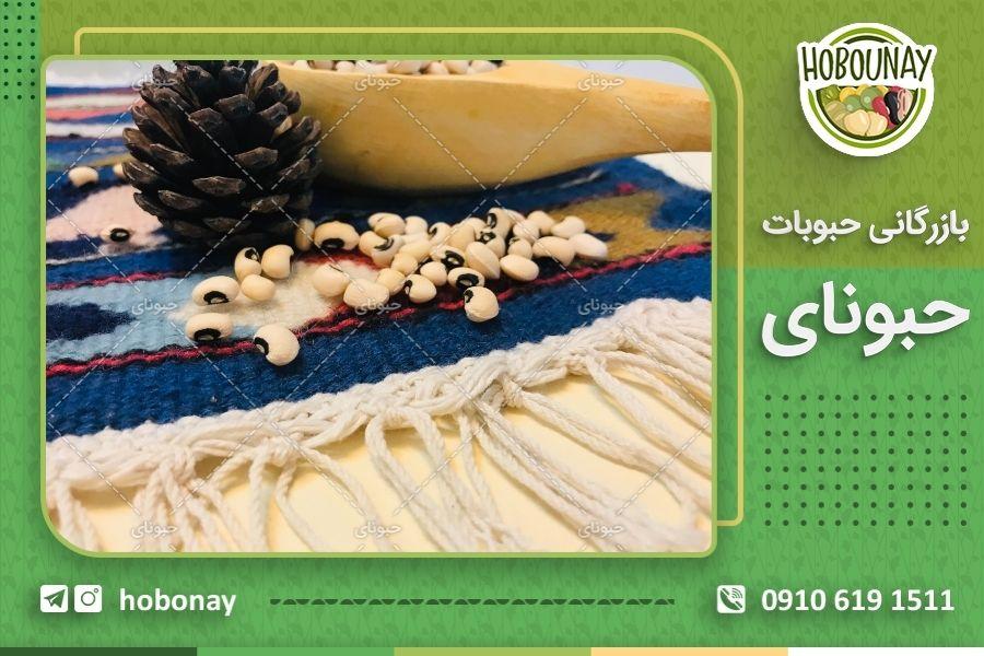 صادرات حبوبات درجه یک ایرانی با سود عالی