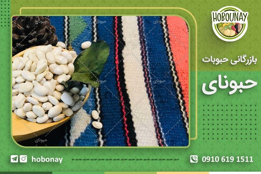 قیمت حبوبات درجه یک در بهمن ماه