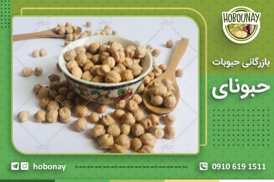 مراکز فروش عمده نخود کرمانشاه