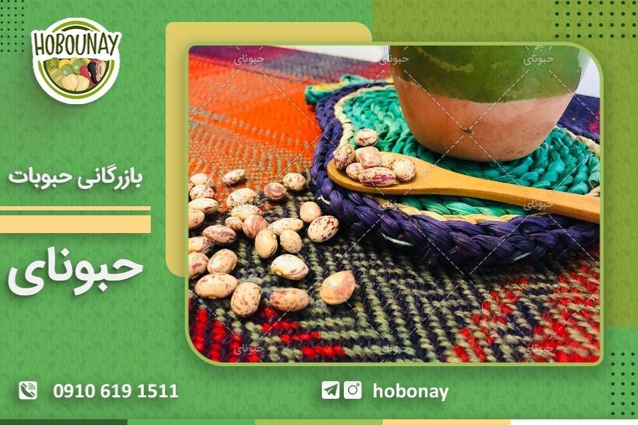 فروش آنلاین لوبیا چیتی