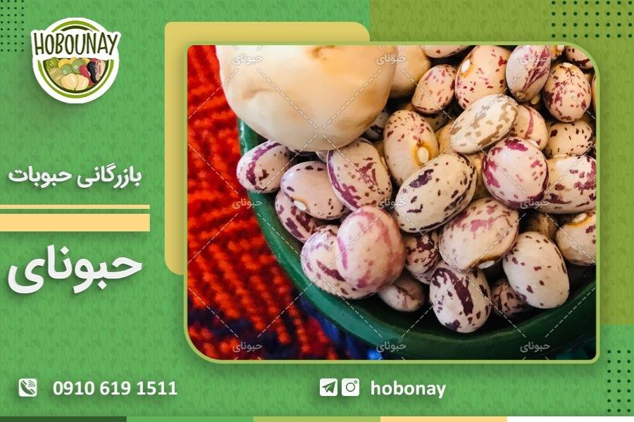 نمایندگی های فروش انواع لوبیا چیتی در بازار