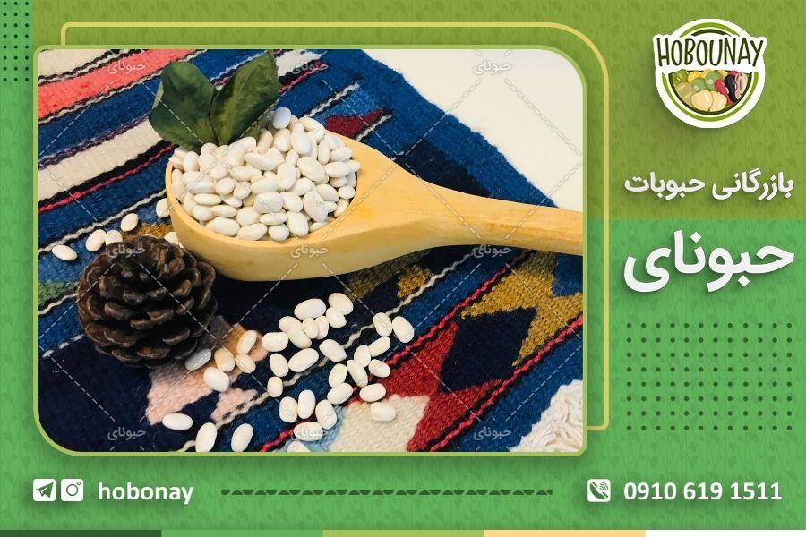پخش عمده حبوبات کرمانشاه بدون واسطه