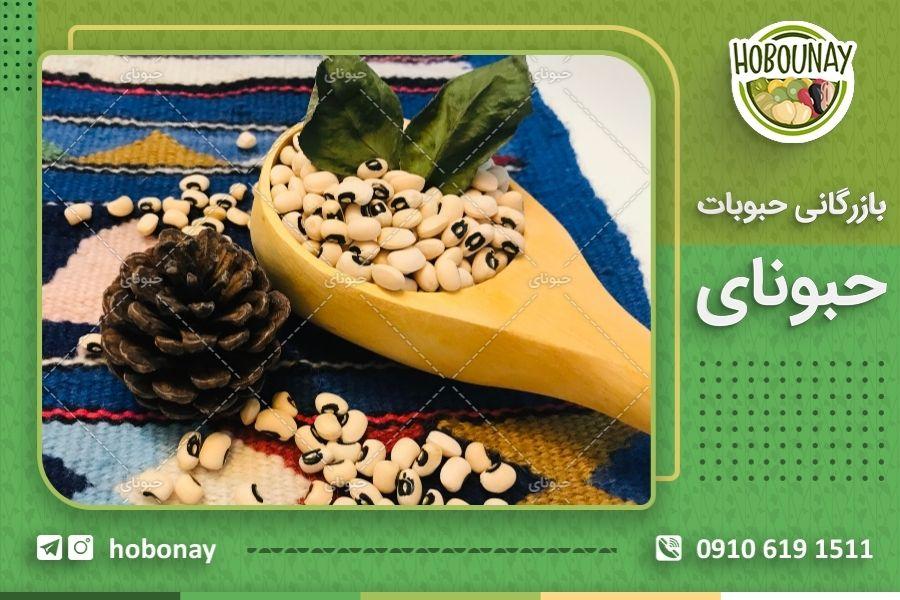 خرید و پخش عمده حبوبات کرمانشاه