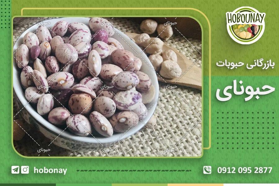 خرید بدون واسطه از عمده فروشی حبوبات تهران