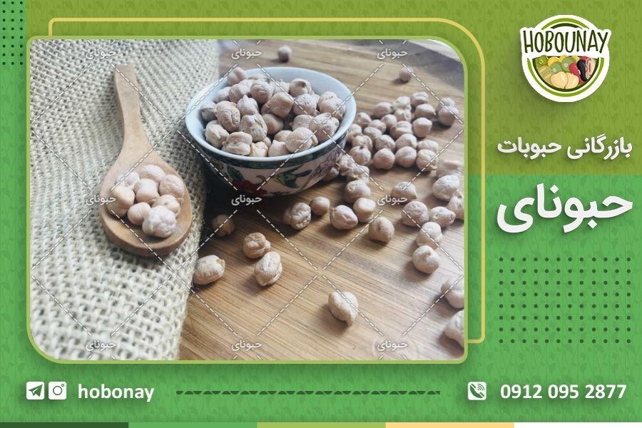 مرکز خرید و فروش نخود کرمانشاه عمده