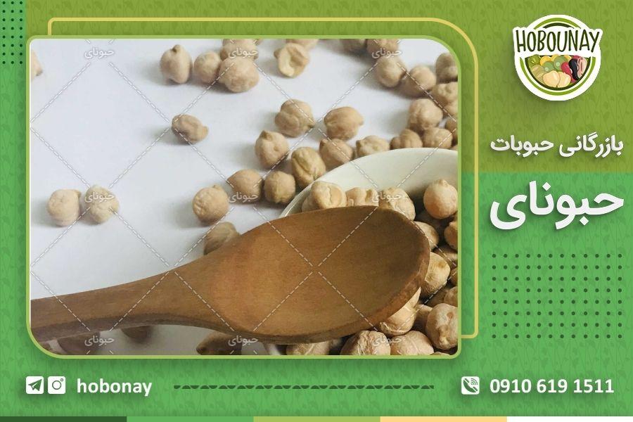 شرایط خرید و قیمت نخود در بازار امروز کرمانشاه