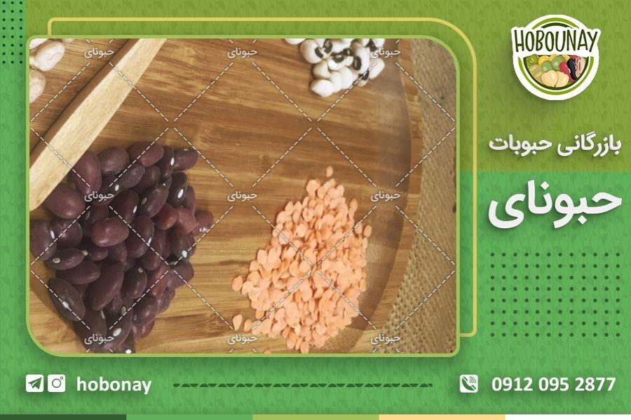 خرید عمده حبوبات فله در ایران