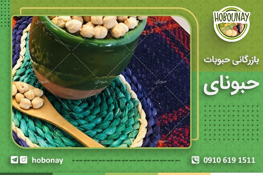 تولید نخود مرغوب در کرمانشاه