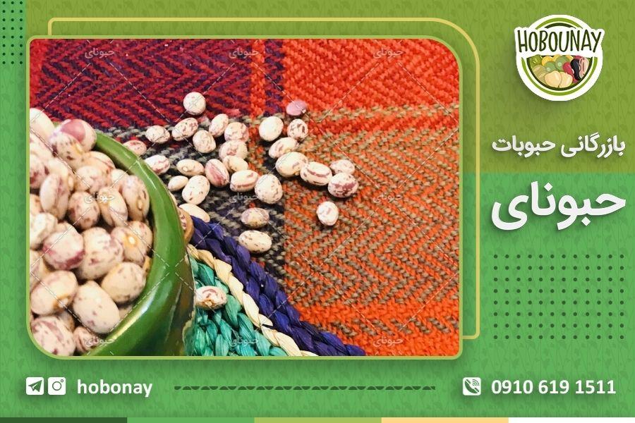 صادرات حبوبات درشت باکیفیت با سود بسیار خوب