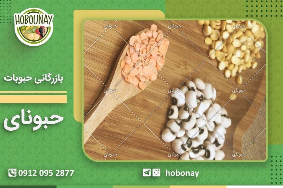 حبوبات مختلفی که در ایران کاشت و تولید می شود
