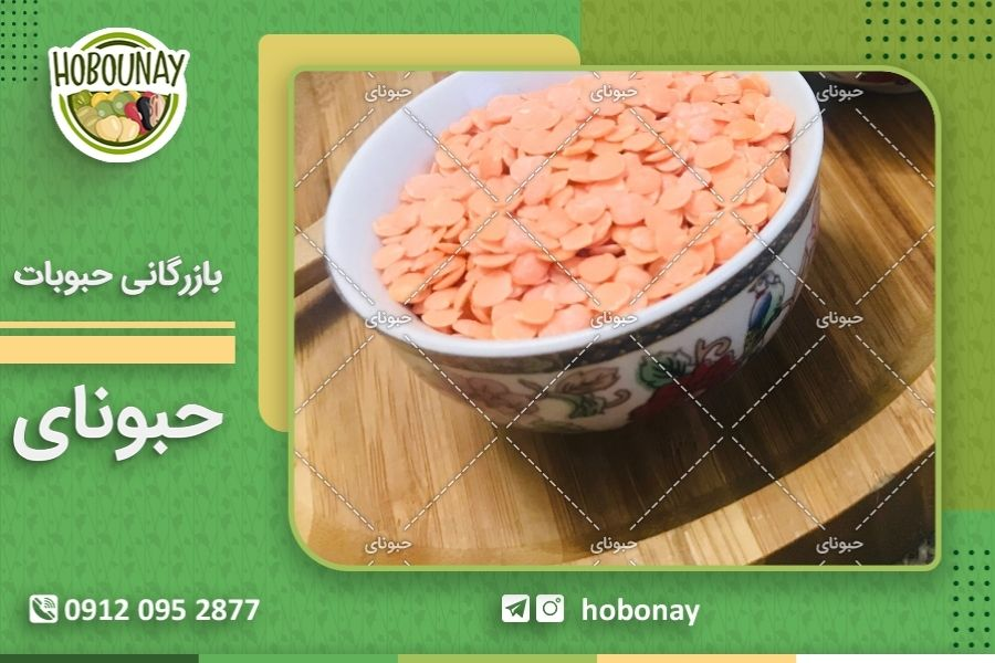 صادرات بهترین حبوبات ایرانی