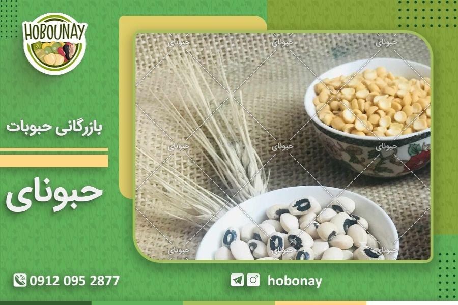 آگاهی از قیمت عمده فروشی حبوبات تهران