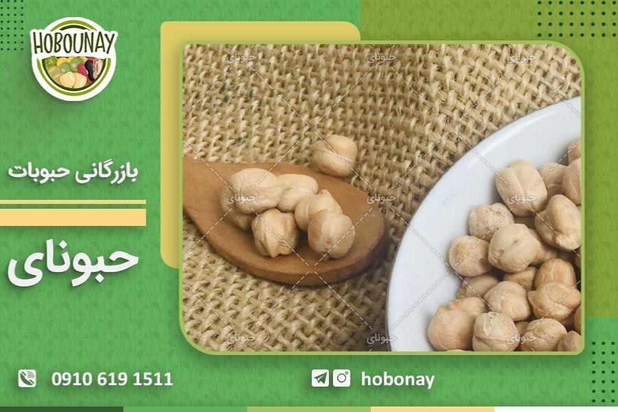 خرید و فروش عمده نخود کرمانشاه