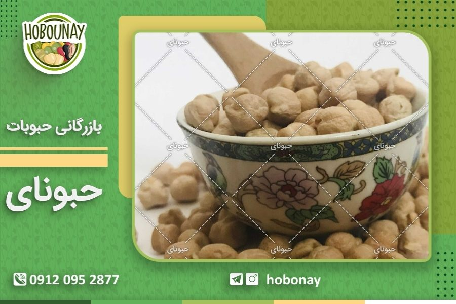تعیین قیمت روز نخود در بازار کرمانشاه