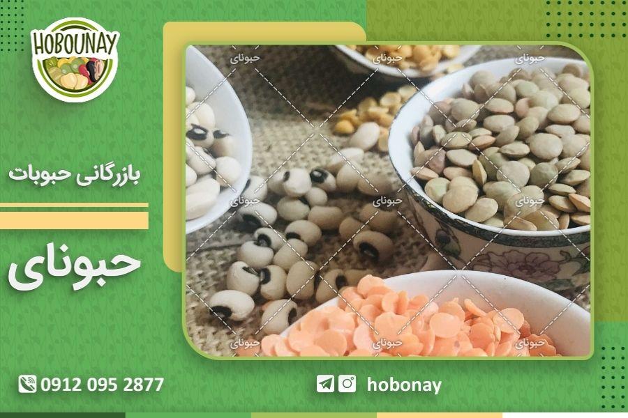 پخش عمده حبوبات فله ای از زمین کشاورزی به بازارهای ایران