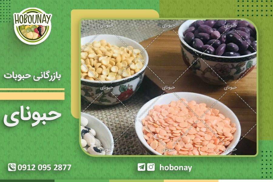 لیست حبوباتی که در ایران کاشت و تولید می گردد