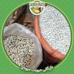 خرید مستقیم از عمده فروشی حبوبات تبریز