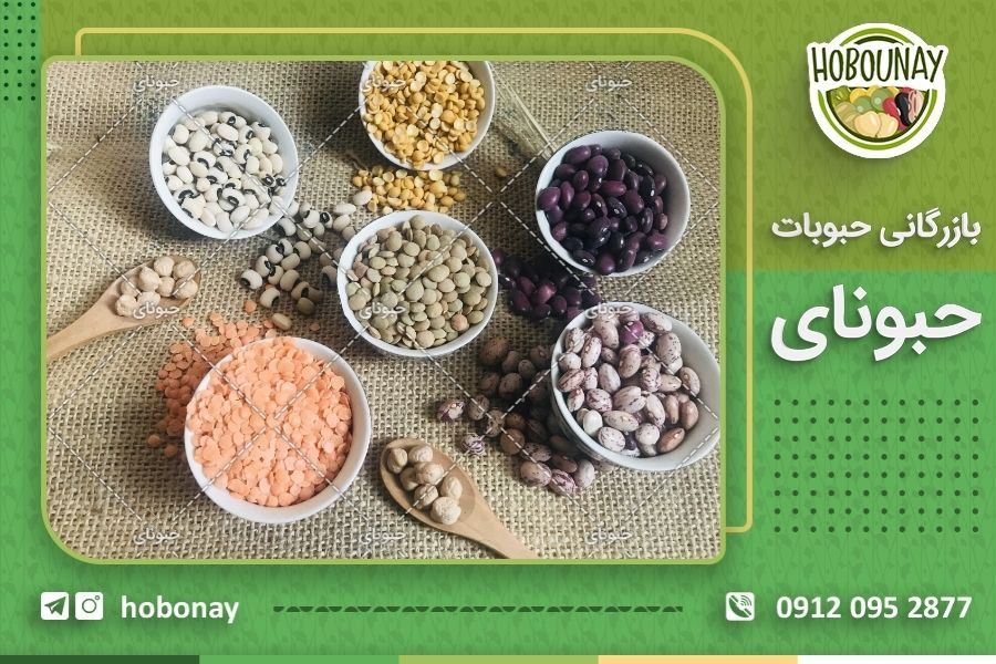 لوبیا قرمز در بازارهای ایرانی