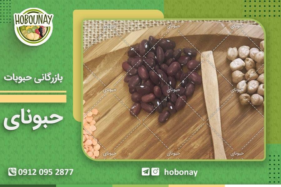 اطلاع از قیمت لوبیا قرمز فله ای در بازار
