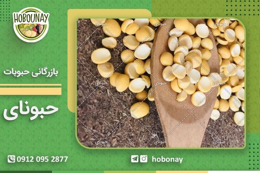 خرید عمده حبوبات بسته بندی شده در ایران
