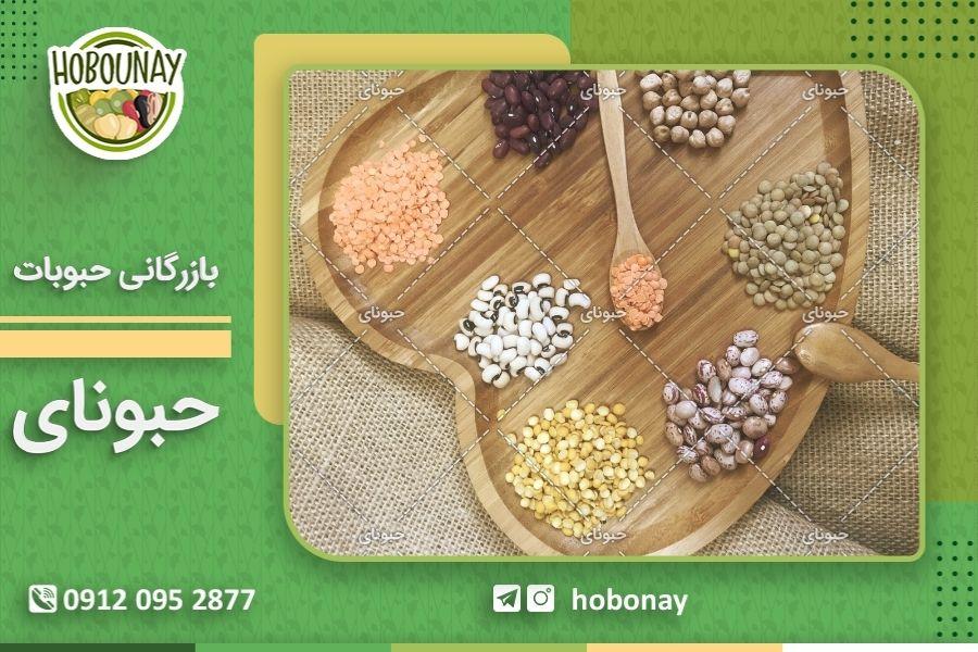 فروشگاه های عمده فروشی حبوبات در تبریز